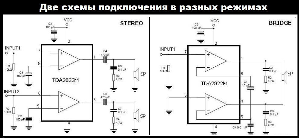 TDA2822M схемы