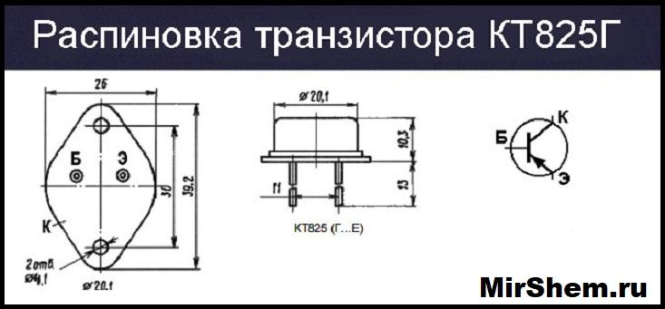 Цоколевка транзистора кт825Г