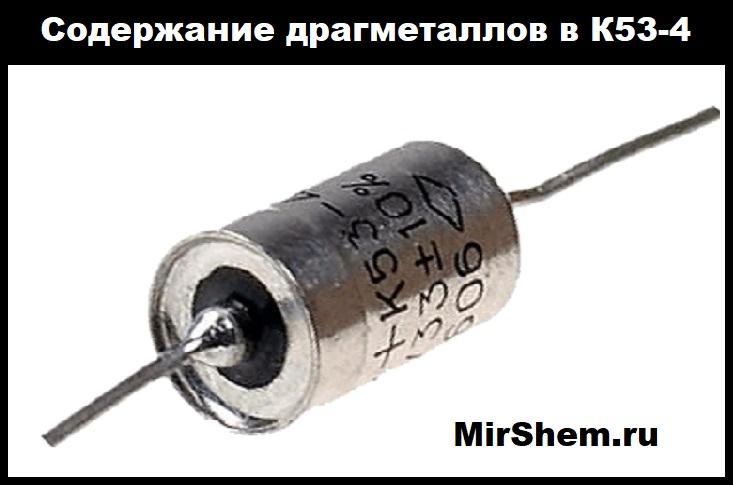 k53-4 конденсатор