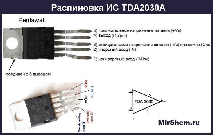 tda2030a цоколевка
