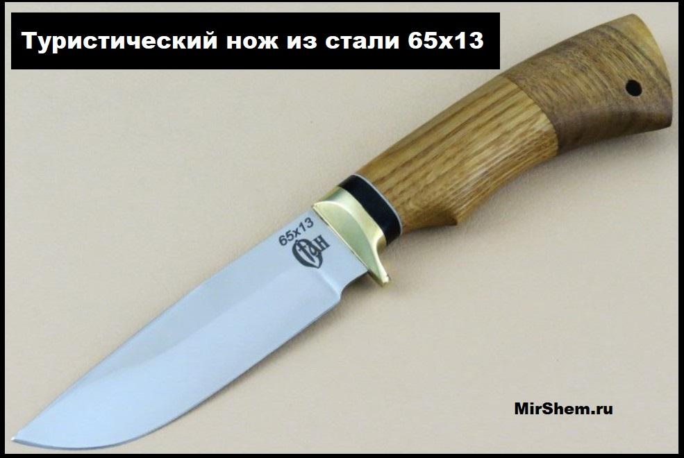 туристический нож из стали 65х13