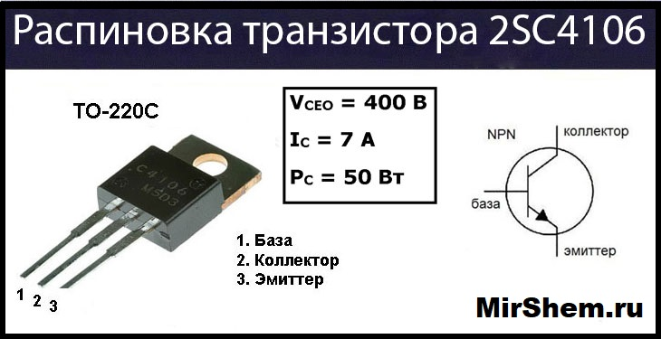 2SC4106 цоколевка