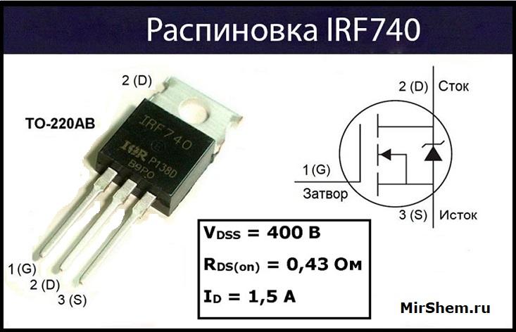 IRF740 распиновка
