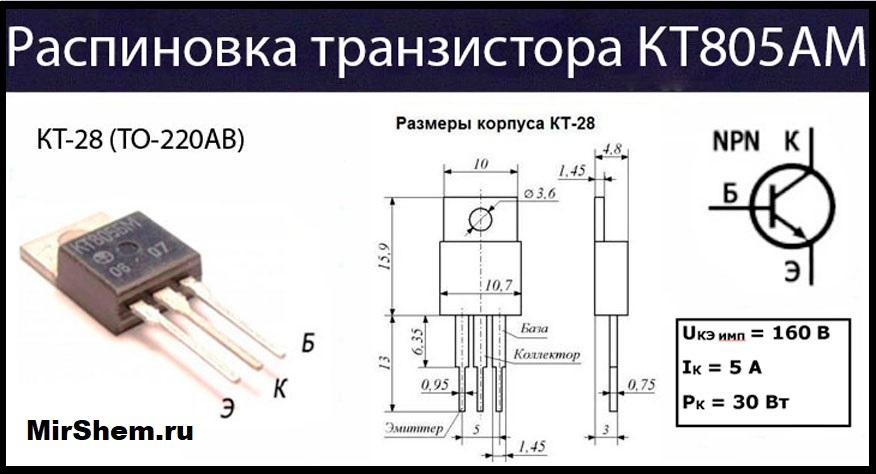 КТ805АМ цоколевка