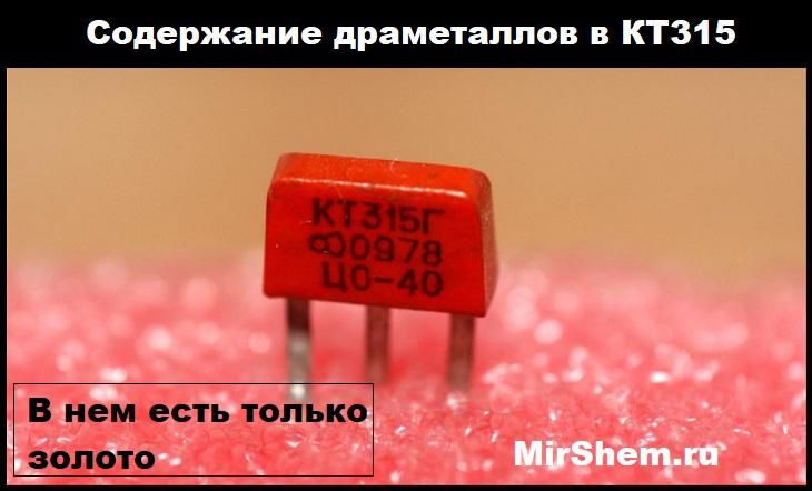Транзистор на ножках кт315