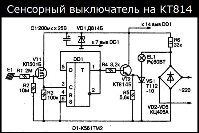 сенсорный выключатель на кт814